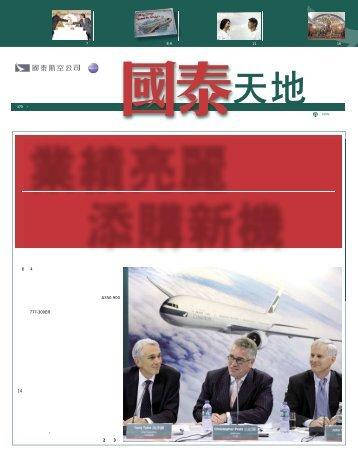 國泰發布中期業績當天,同時公布歷來最大規模的機 ... - Cathay Pacific