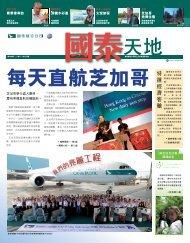 外站人物誌 - Cathay Pacific