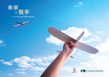企業社會責任報告 - Cathay Pacific