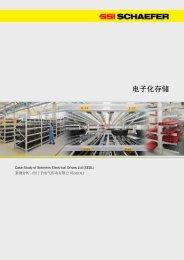 电子化存储 - 胜斐迩仓储系统(昆山)有限公司