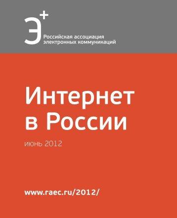 Интернет в России - РАЭК