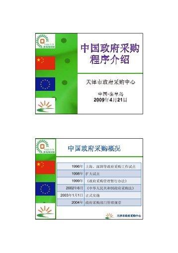 中国政府绿色采购历程、程序管理、技术与方法