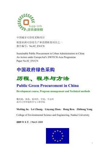 中国政府绿色采购历程、程序与方法 - Sustainable Public ...