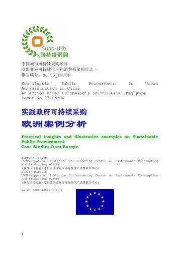 欧洲案例分析 - Sustainable Public Procurement in Urban ...