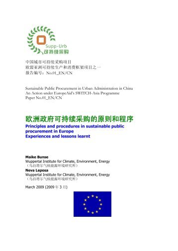 欧洲政府可持续采购的原则和程序 - Sustainable Public Procurement ...