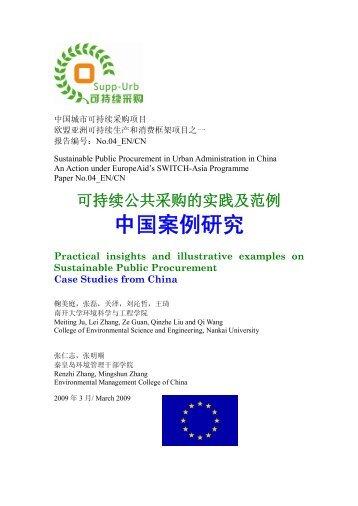 中国案例研究 - Sustainable Public Procurement in Urban ...