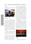 中国案例研究 - Sustainable Public Procurement in Urban ... - Page 6