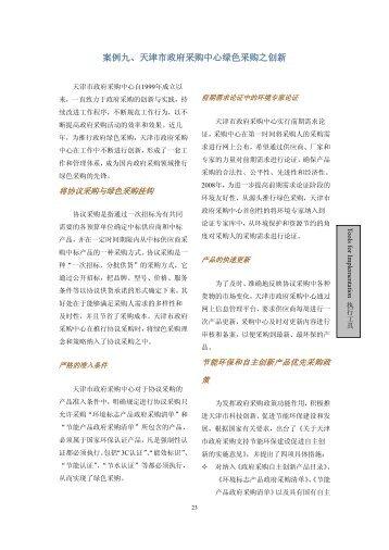 案例九、天津市政府采购中心绿色采购之创新