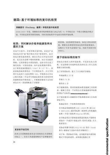 Enviro nm en tal specificatio n 德国: 基于环境标准的复印机租赁