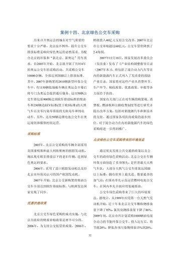 案例十四、北京绿色公交车采购