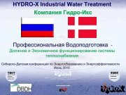 HYDRO-X Industrial Water Treatment Компания Гидро-Икс ... - DBDH