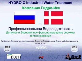 HYDRO-X Industrial Water Treatment Компания Гидро-Икс ... - DBDH