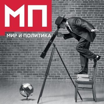 "Медиа-кит ""Мир и политика"""
