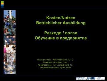Разходи и ползи от професионалното обучение - AHK Bulgarien