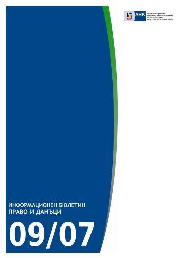 4-то издание - AHK Bulgarien