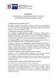 1 ОБОБЩЕНИЕ на предложенията за ... - AHK Bulgarien