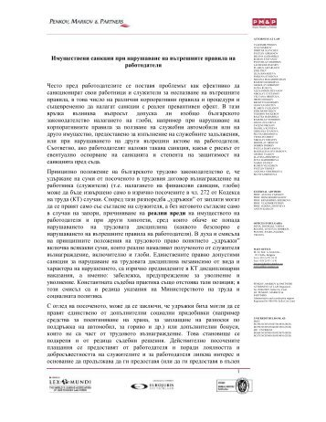 Имуществени санкции при нарушаване на ... - AHK Bulgarien