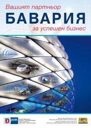 Бавария - Вашият партньор за успешен бизнес - AHK Bulgarien