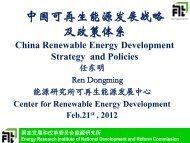 """任东明: """"十二五""""可再生能源发展规划实施和政策"""