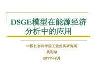 DSGE模型在能源经济分析中的应用