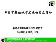 中国可持续城市发展的国家行动