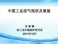 中国工业沼气现状及展望