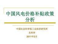 中国风电价格补贴政策分析