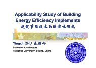建筑节能技术的适宜性研究 - Europe-China Clean Energy Centre