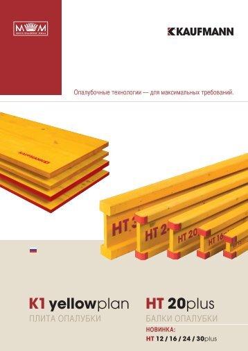 Broschüre Schalungen ru
