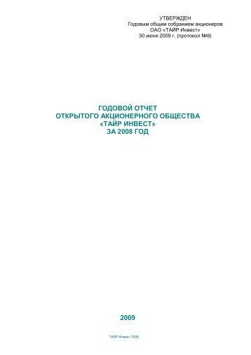 Годовой отчет за 2008 год