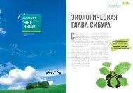 Социальный отчет за 2009 год
