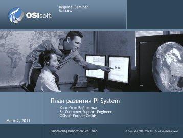 PI для Office 2010 - OSIsoft