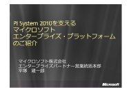 マイクロソフト株式会社 エンタープライズパートナー営業統括 ... - OSIsoft