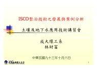 ISCO整治技術之發展與案例分析土壤及水應用技術講習會成大環工系 ...