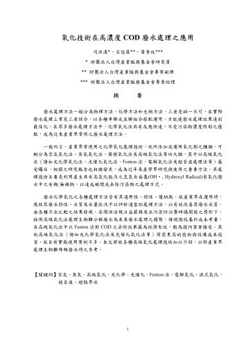 氧化技術在高濃度COD 廢水處理之應用 - 臺灣大學圖書館*公開取用 ...