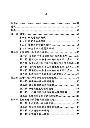 性別議題在政府人力資源管理之理論與實務 - 臺灣大學圖書館*公開取 ...