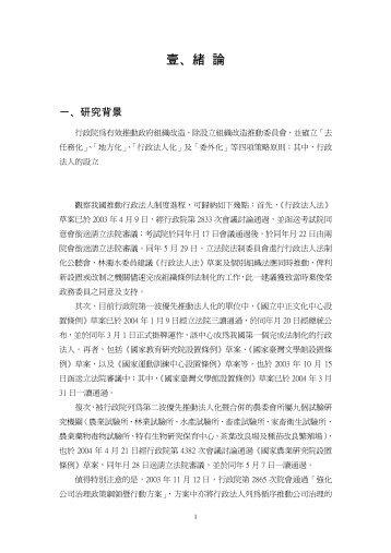 壹、緒論 - 臺灣大學圖書館*公開取用電子書- 國立臺灣大學