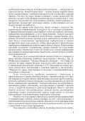 Азы общения - Page 5