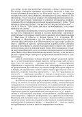 Азы общения - Page 6