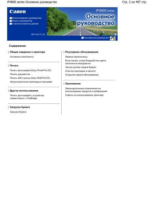 Инструкции - Canon Europe