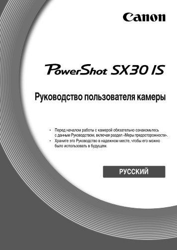 Инструкция - Canon Europe