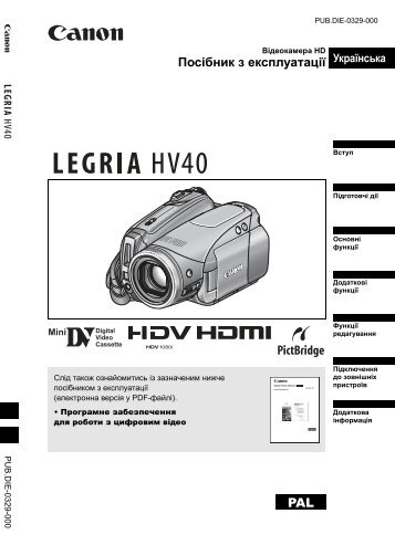 Посібник з експлуатації PAL - Canon Europe