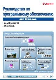 Руководство по программному обеспечению - Canon Europe