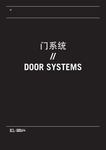门 系 统 // DOOR SYSTEMS