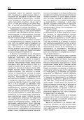 значение на резистентния индекс при циклоспоринова ... - Page 3