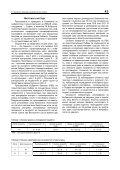 значение на резистентния индекс при циклоспоринова ... - Page 4