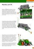 D9 / AD - AMAZONE Info-Portal - Page 7