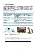tebiki-tougou - Page 4