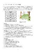 tebiki-tougou - Page 6