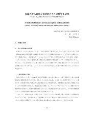 児童の対人認知と社会的スキルに関する研究